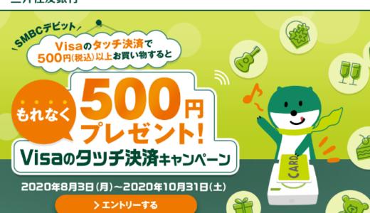 【締切間近】もれなく500円もらえる「Visaのタッチ決済キャンペーン」10/31 まで三井住友銀行のキャッシュカードなど