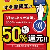 すき家 visaタッチ 50%還元