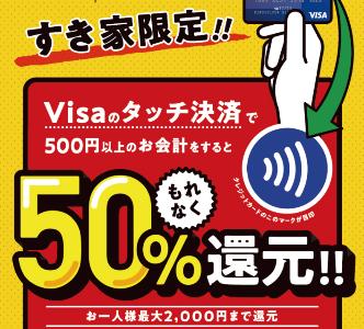 【締切間近】【50%還元】すき家限定!「Visaのタッチ決済」で50%還元 10/31まで