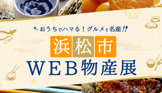 【先着 30%OFFクーポン配布中】浜松WEB物産展(楽天) 「名物のうなぎや餃子、スイーツなど」先着15000回のみ