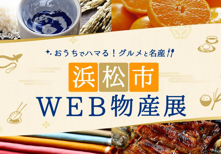 浜松WEB物産展