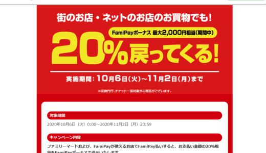 2000円分お得!【本日締切 11/2(月)まで】FamiPay払いで20%還元(1万円分POSAカードでもOK!)