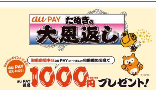 【終了間近 1/31まで】au PAY残高1,000円プレゼント (初めてご利用の方)お得なauPAYカードも! ドコモ・ソフトバンク等でも誰でもOK!