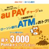 最大3000円分のポイント auPAY ローソン銀行