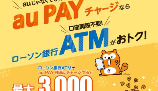 簡単!チャージだけで最大3000円分のPontaポイントがもらえる【auPAY & ローソン銀行ATM】 じぶん銀行への払出もOK(1/12~2/28まで)