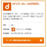 dデリバリー 500円割引クーポン
