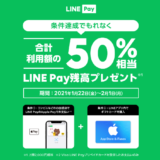 LINE Pay iPhoneユーザー限定 2つの条件達成で合計利用額の50%(上限2,000円相当) 後日LINE Pay残高プレゼント