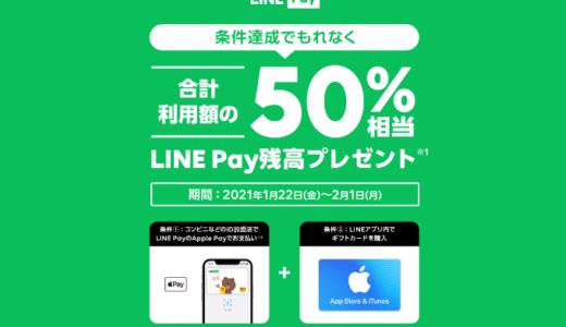 50%還元!2/1まで【LINE Pay】条件達成でご利用額の50%還元 iPhone限定 【早期終了あり】還元上限2000円まで(実はお得)ウエルシアでもiD、LINE Payは使えます。(クレカは必要なし!)