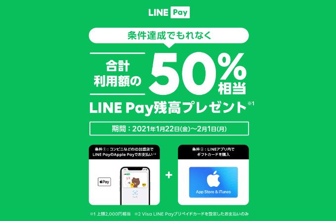 LINE Pay iPhoneユーザー限定 2つの条件達成で合計利用額の50%(上限2,000円相当) 後日LINE Pay残高プレゼント