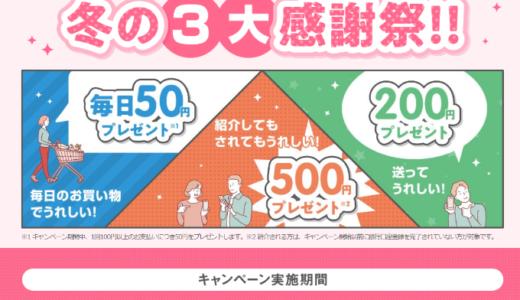 【終了間近】500円分もらえる!【Jcoin(みずほ銀行)】紹介キャンペーン 1/31まで