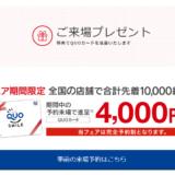 ご来場プレゼントQUOカード4000円分進呈【タマホーム】先着10000名組様 全国の店舗 1/14~1/31完全予約制
