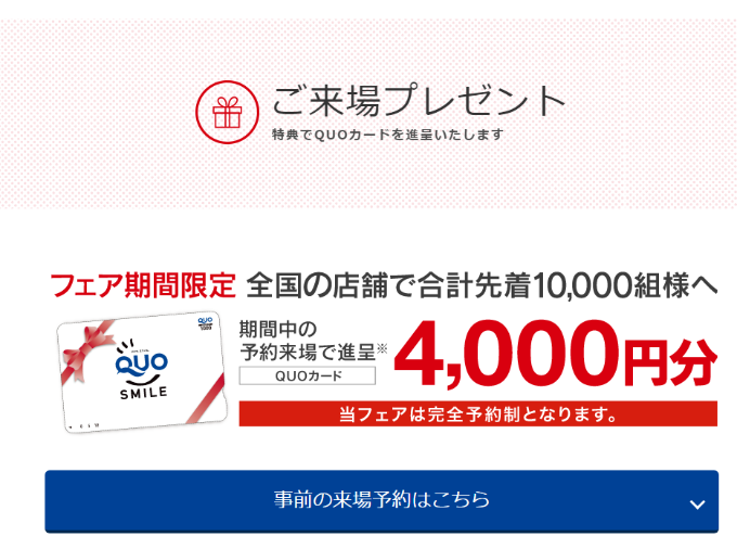 タマホーム QUOカード4000円分進呈