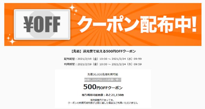 500円off クーポン wowma auPAYマーケット