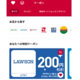 d払い 200円引きクーポン ローソン ファミマ ローソン100