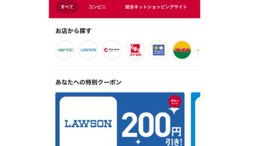 【2/7まで終了間近】「d払い」201円以上から使える200円引きクーポン3種類(ローソン・ファミマ・ローソン100)