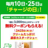 2/25限定でシュークリームがもらえる【famipay】1度に3000円以上のチャージでシュークリームがもらえる。(ファミペイチャージの日)