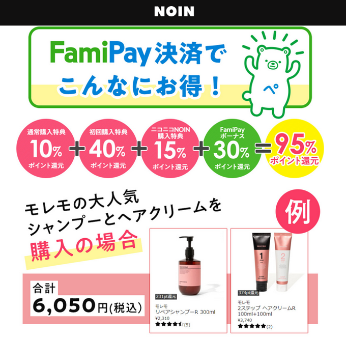 noin famipay ファミペイで最大95%還元!