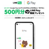 500円分もらえる!【LINEPay】はじめてGoogle Pay(iD)で1000円以上のお支払いの方 2021.2.28まで【androidユーザー向け】