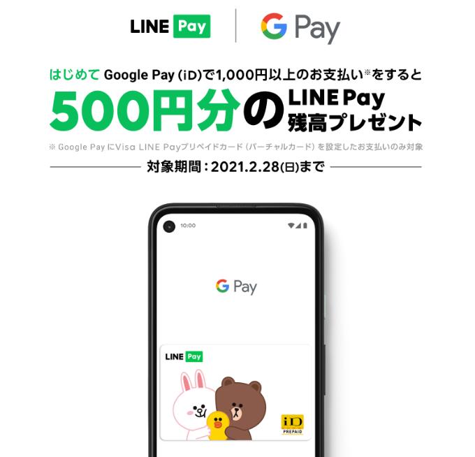 linepay gpay 500円もらえる