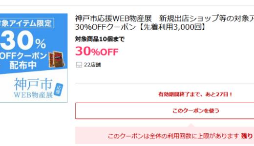 50%OFF!【rakuten】神戸物産展 クーポン併用でお肉屋パンや餃子など先着3000名