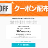aupayマーケット 500円offクーポン