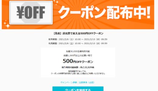 【先着3万名のみ】還元祭で使える500円OFFクーポン(1000円以上で使える)配布中 2021/2/6(土)10:00 ~ 2021/2/10まで